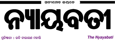 Nyayabati Odia Daily Newspaper